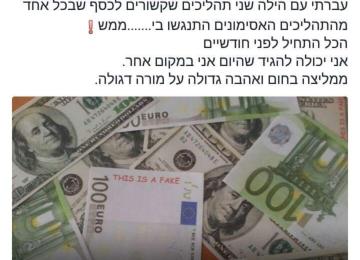 כסף זו לא מילה גסה